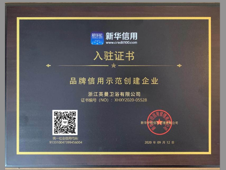 迪尔雅入驻新华信用,勇作中国品牌信用价值表率