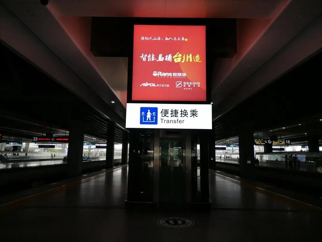 智马行动|智能马桶台州造广告进驻上海虹桥站!