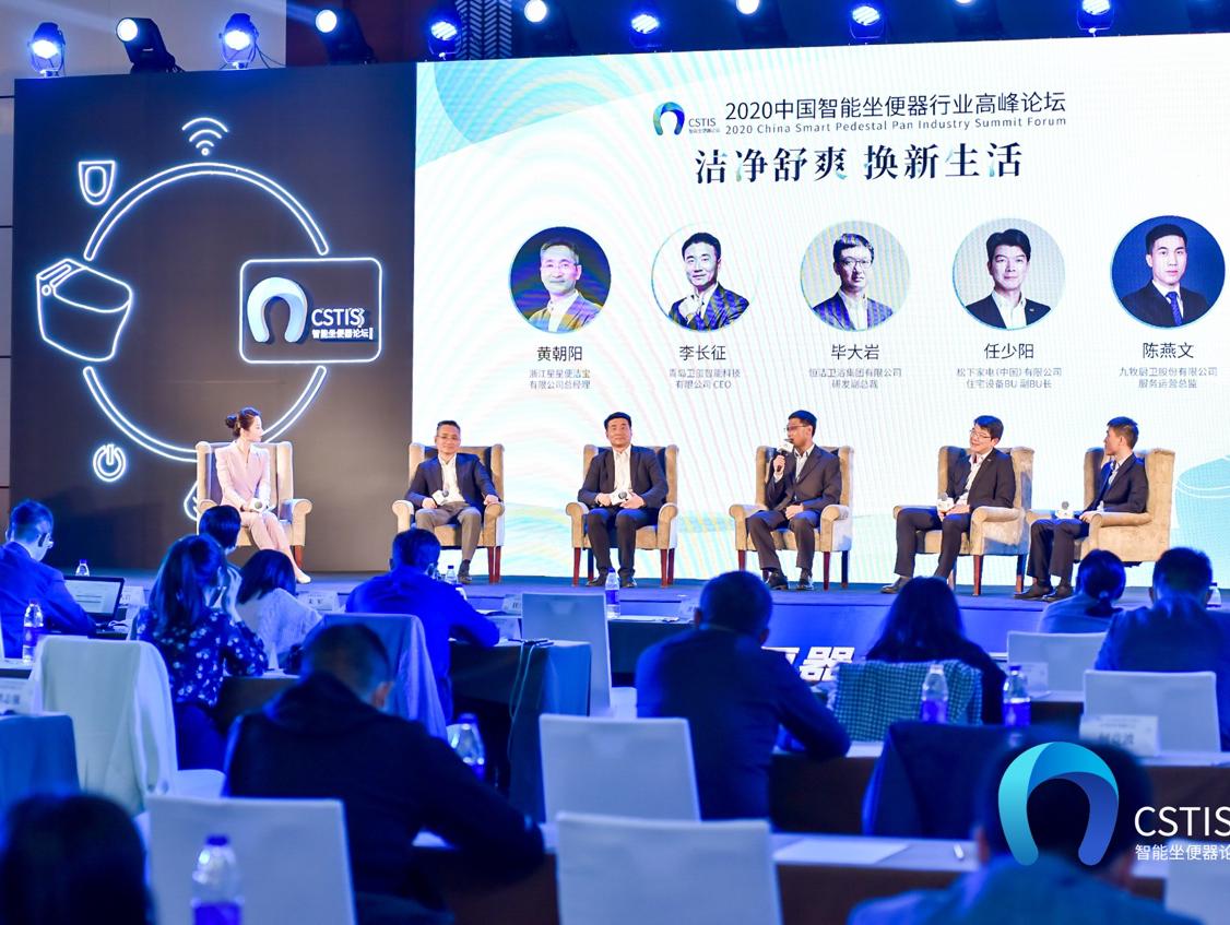 智能产品、服务双获奖!恒洁载誉2020中国智能坐便器行业高峰论坛
