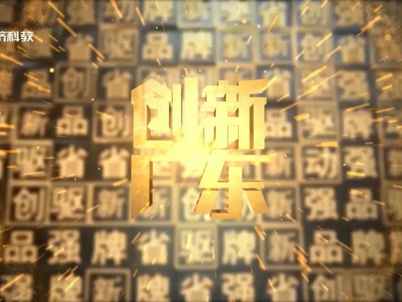 明晚广东经济科教频道TVS-1首播维娜斯辉煌10年纪录