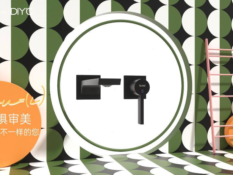 新生有为,方圆无界——固比德(IDOIS)X DIY'C时代系列入墙式面盆龙头震撼来袭