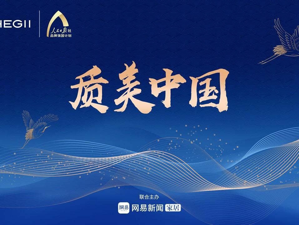【质美中国2021】首发 AWE上海开启设计脱口秀