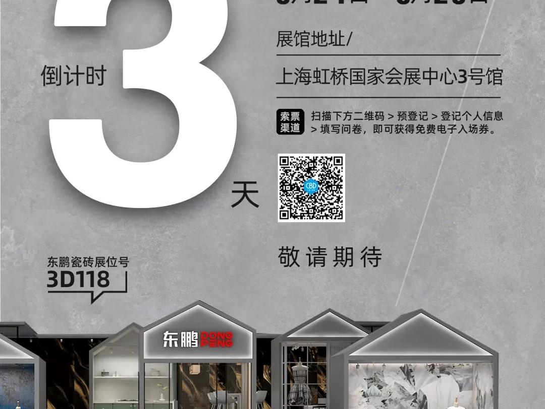 东鹏2021上海建博会 倒计时3天!