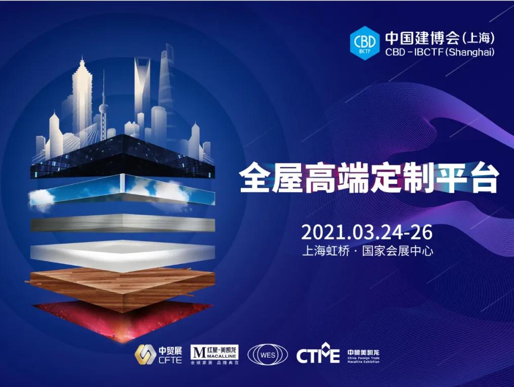 全卫定制加速发力!浪鲸卫浴即将亮相2021上海建博会