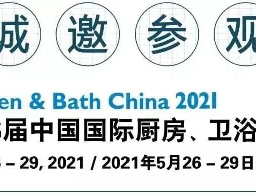 邀请函|MAXI美心全卫定制与您相约26届上海国际厨卫展