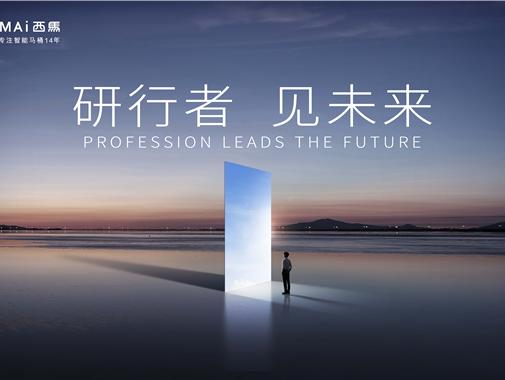 用专业打造世界的中国品牌!|5月26日西马智能马桶(E3E03)